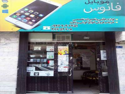 گالری موبایل فانوس - تعمیرات تخصصی موبایل و تبلت - سخت افزار - نرم افزار - خرید و فروش گوشی موبایل و تبلت - بلوار توس - مشهد