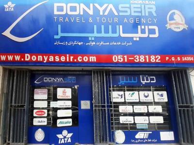 آژانس هواپیمایی دنیاسیر - رزرو هتل - اخذ ویزا - رزرو بلیط قطار - میدان شریعتی - مشهد