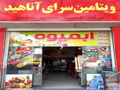 ویتامین سرای آناهید - آبمیوه طبیعی - بستنی فالوده - آیس پک - نوشیدنی گرم - خیابان کوهسنگی - مشهد