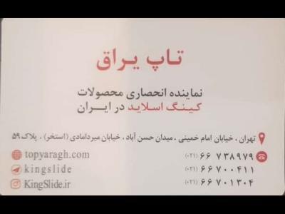 تاپ یراق - نماینده انحصاری محصولات کینگ اسلاید در ایران - خیابان امام خمینی