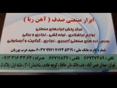 آهن ربای صدف - امام خمینی - منطقه 12