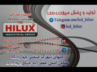 میز ال سی دی تک هایلوکس - تولید و پخش میز ال سی دی - چهاردانگه - حومه تهران