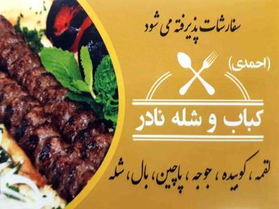 کباب و شله نادر - طبخ کباب - شله - جوجه کباب - بال کبابی - پاچین کبابی -خیابان سناباد - مشهد