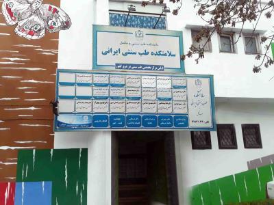 سلامتکده تخصصی طب سنتی تختی - طب سنتی - حجامت - بادکش - داروخانه گیاهی - خیابان مطهری - مشهد