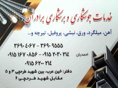 آهن آلات احمدیان - آهن - میلگرد - ورق - نبشی - پروفیل - تیرچه - خیابان طرحچی - خین عرب - مشهد