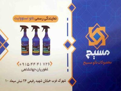 محصولات نانو مسیح - شوینده گیاهی - قاسم آیاد - بلوار میعاد - مشهد