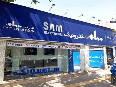 سامسونگ مرکزی - فروشگاه سناباد - لوازم صوتی و تصویری - محصولات دوو - فروشگاه محصولات بوش - خیابان سناباد -  مشهد