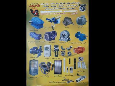گیربکس راد صنعت خیابان سعدی - گیربکس سازی صنعتی - تعمیرات گیربکس - گیربکس های شافت مستقیم - تعمیر گیربکس های صنعتی و غیره - خیابان سعدی - راد صنعت - تهران
