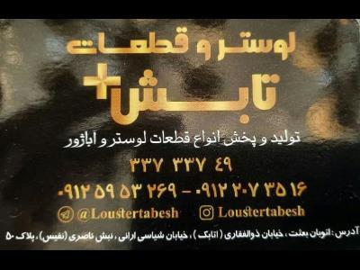 فروشگاه تابش - لوسترفروشی - خاوران - بعثت - منطقه 15 - تهران