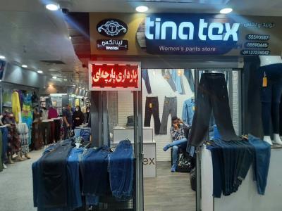 تولید پخش تیناتکس - شلوارهای زنانه - بارداری - بازار تهران - منطقه 12