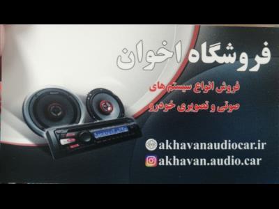 فروشگاه اخوان - پخش لوازم صوتی خودرو - اخوان - ضبط و باند - ضبط پایونیر - ضبط سونی - ضبط کنوود - دکلس - سیستم - منطقه 1 - تهران - منطقه 12