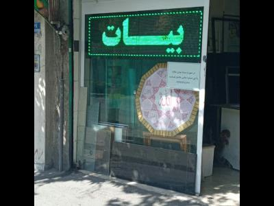 شیشه و آینه بیات - شیشه - آیینه - توری پنجره - لویزان - منطقه 4 - تهران