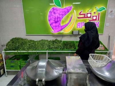 فروشگاه آف مک - میوه فروشی در اسلامشهر - اسلامشهر