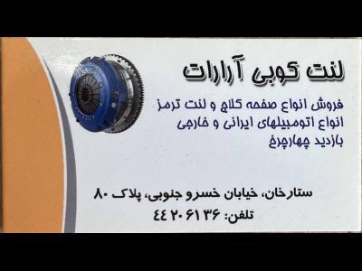 لنت کوبی آرارات - فروشگاه لنت - لنت کوبی - ستارخان - منطقه 2 - تهران