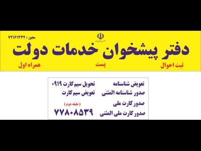 پیشخوان دولت رسالت (کد: 72161332)