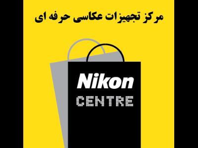 مرکز تجهیزات عکاسی حرفه ای بهروز - تجهیزات عکاسی حرفه ای - میدان هفت تیر
