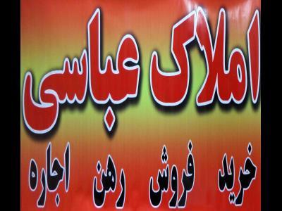 مشاور املاک عباسی (عضویت 12068)