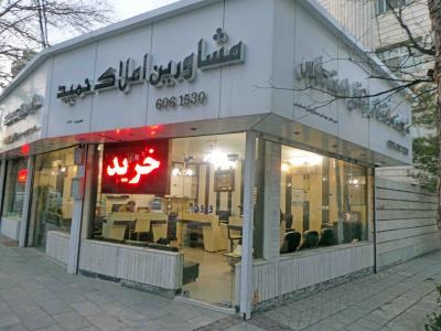 مشاور املاک حمید (عضویت 677)