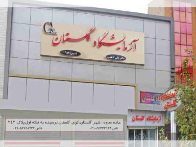 آزمایشگاه تشخیص طبی گلستان